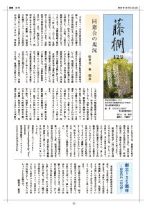 fujidana2010web