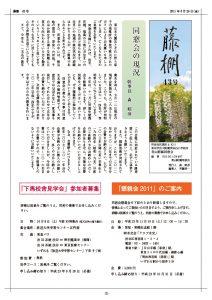 fujidana2011web
