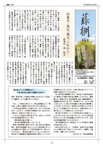 fujidana2013web
